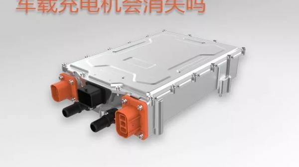 电动汽车会去掉车载充电机吗?