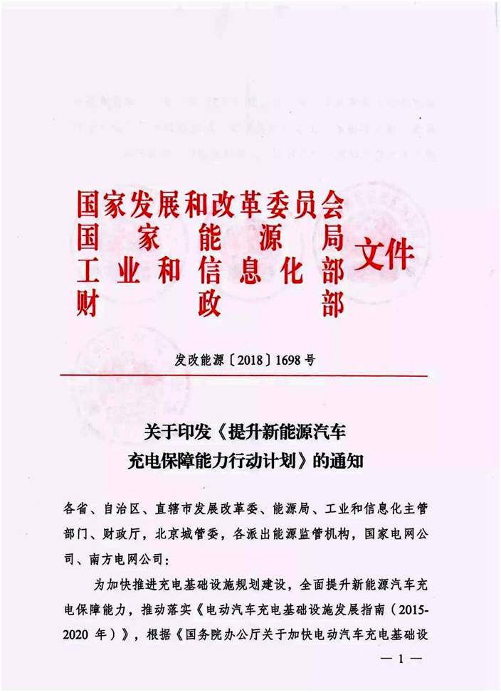 四部委发布充电保障行动计划 六大维度三大举措促进发展