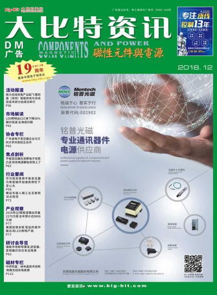 《磁性元件与电源》2018年12月刊