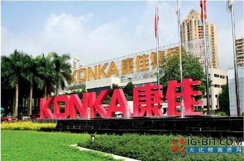 康佳集团拟投资11.28亿元建智能家电及装备产业园
