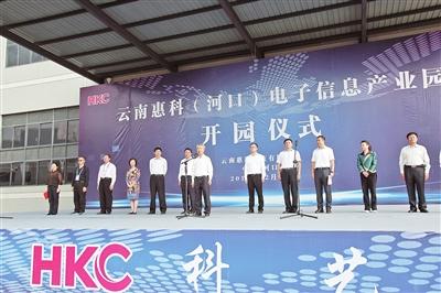 云南惠科(河口)电子信息产业园开园 姚国华出席并宣布开园