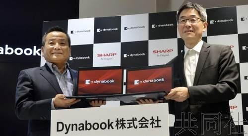 """""""笔记本之父""""终结 夏普宣布原东芝电脑更名为Dynabook"""