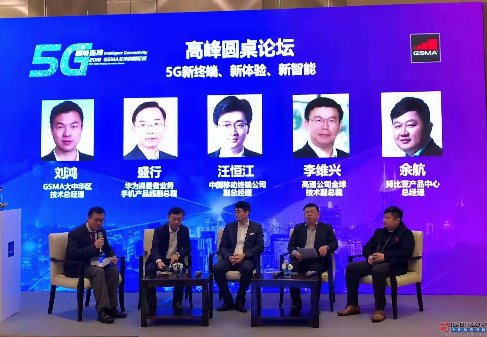 高通李维兴:5G推动终端侧的人工智能发展