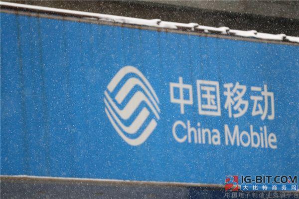 4G用户超7亿!中国移动加码5G:流量资费3年降86%