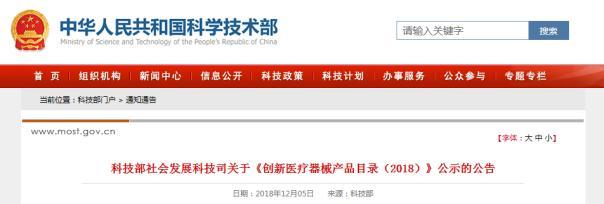 中国医疗器械企业只在国内能打?
