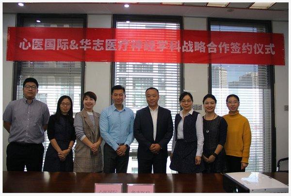 华志微创携手心医国际开启神经外科手术机器人远程医疗新纪元
