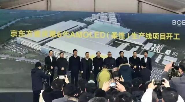 京东方重庆第6代AMOLED生产线项目开工