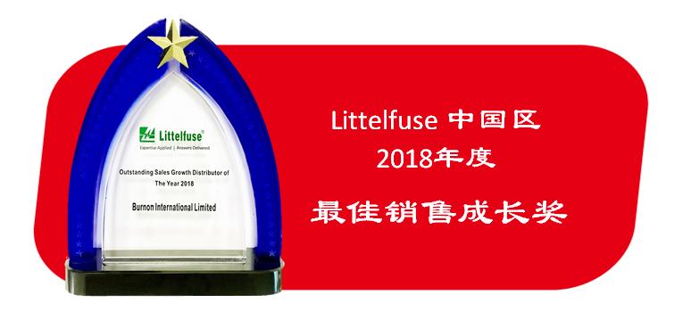"""贝能国际荣获Littelfuse中国区""""2018年度最佳销售成长""""奖"""