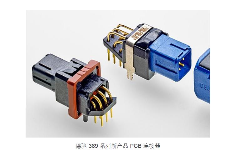 TE 推出德驰 369 系列双版本PCB 连接器