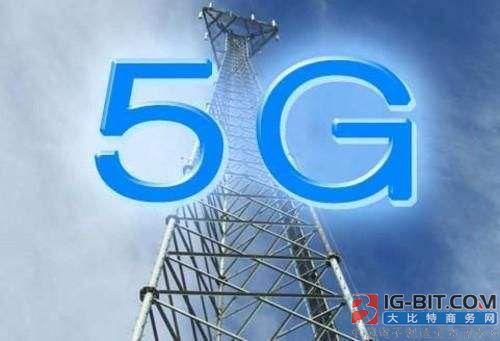 工信部正式分配5G试验频率 中国移动需与北斗频段隔离