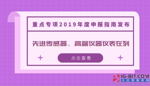 重点专项2019年度申报指南发布 高端仪器仪表等项目在列