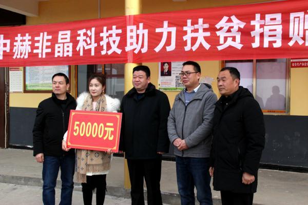 洛阳中赫非晶科技为塔沟村捐赠5万元用于基础设施建设