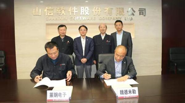 魏德米勒与山钢集团签署战略协议,全方位助力冶金行业智能化