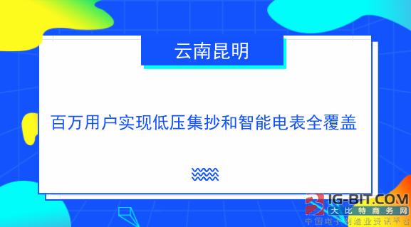 云南昆明百万用户实现低压集抄和智能电表全覆盖
