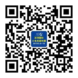2019微特电机行业技术发展论坛