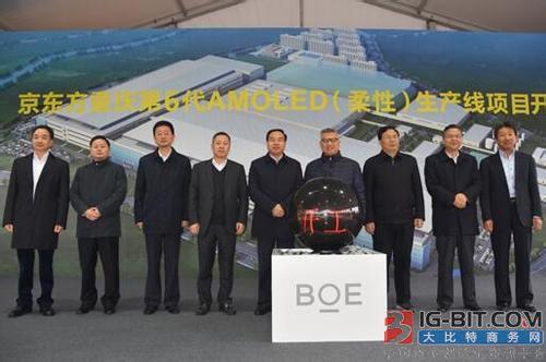 京东方投资465亿元在重庆开工建设第6代柔性显示生产线