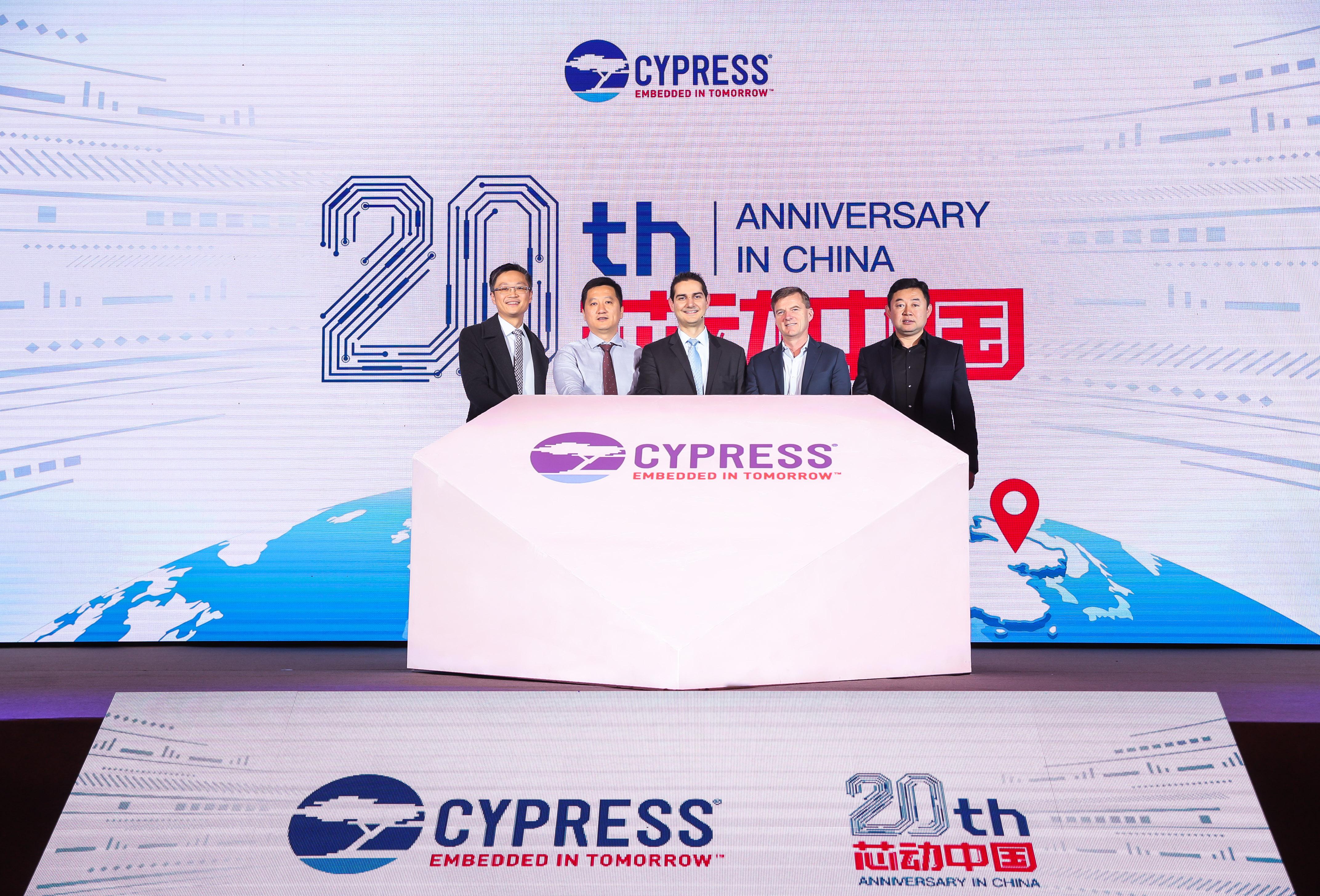 赛普拉斯进入中国20周年庆典在北京举行