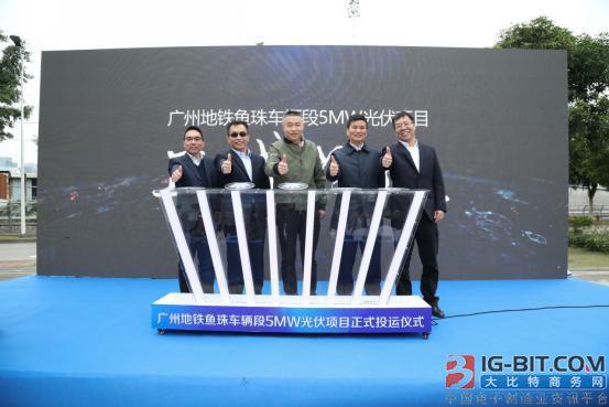 """""""广州地铁鱼珠车辆段5MW光伏项目正式投运""""启动仪式圆满举行"""