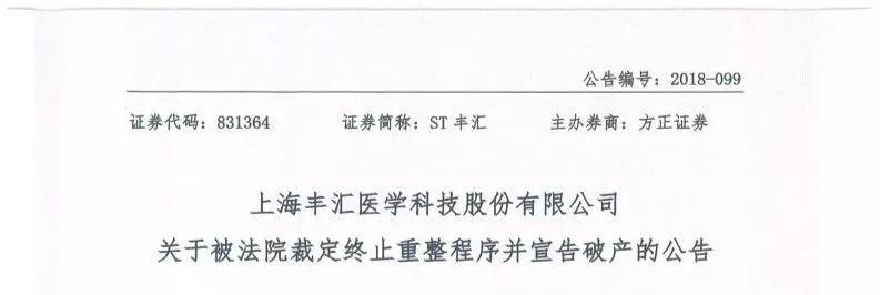 刚刚!首次新三板上市械企宣布正式破产!董事被刑事拘留