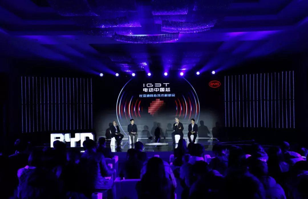 """十年磨一剑 比亚迪发布IGBT 4.0""""中国芯"""""""
