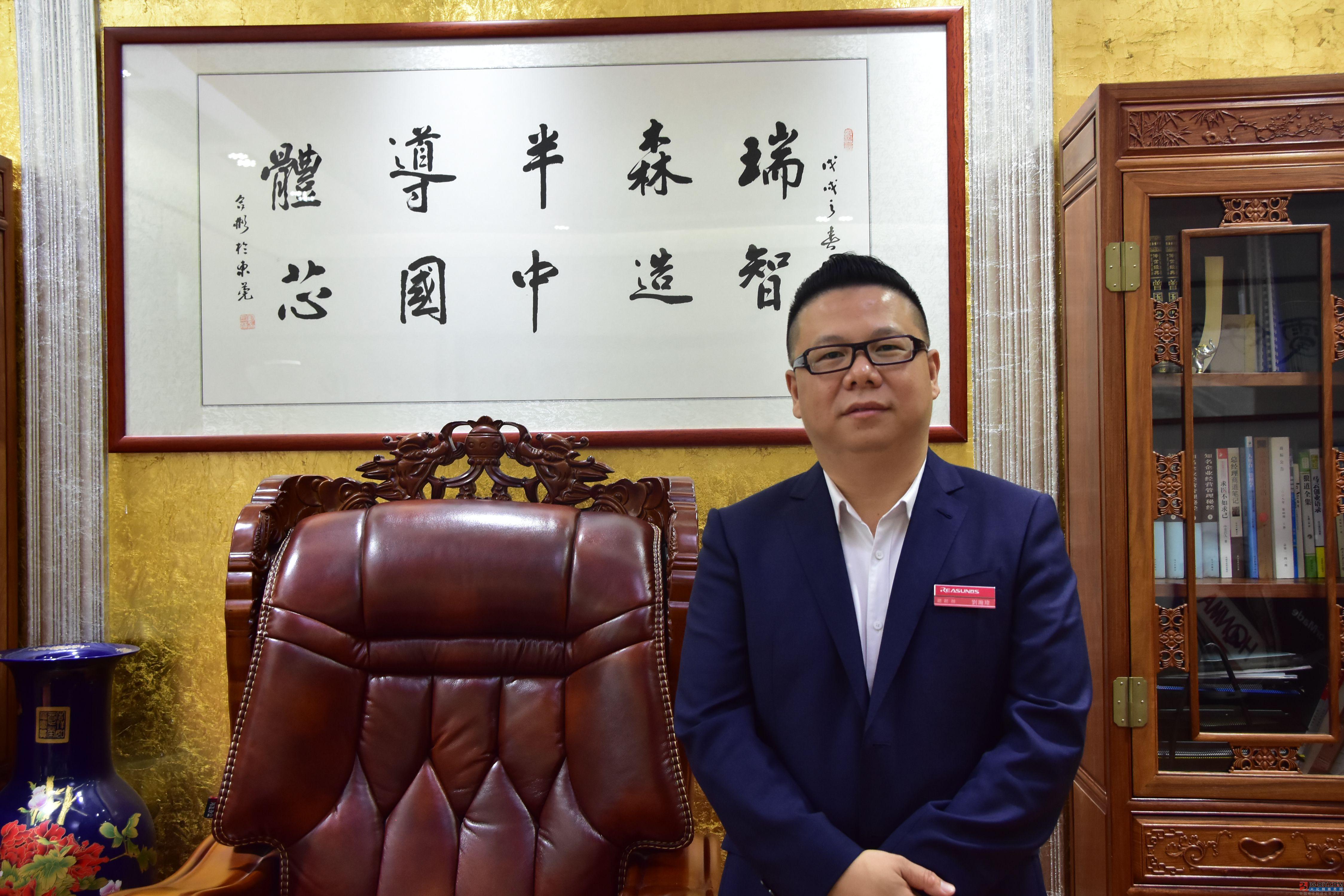 """瑞森CEO劉志強:創立半導體民族品牌 ,定義中國""""芯""""選擇"""