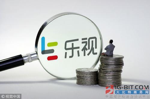 乐视控股称与韬蕴资本存巨大经济纠纷