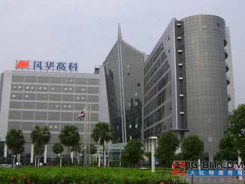 风华高科成功获批设立广东省博士工作站