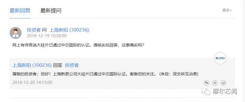 破国产大硅片通过认证传言,上海新升公司官方回应