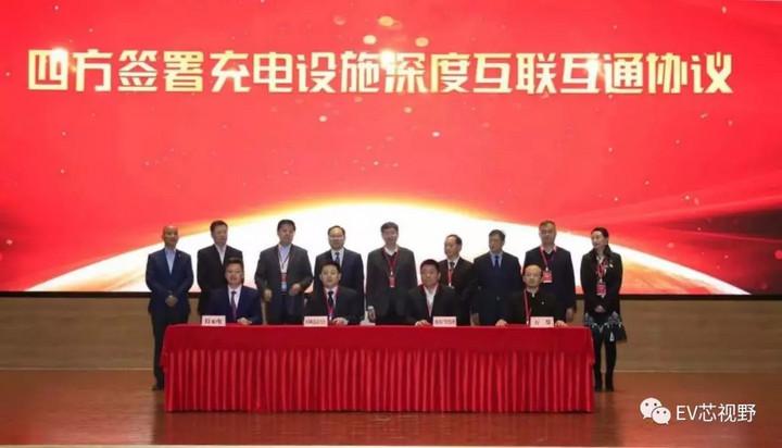 中国四大巨头结盟,23万充电桩资源互联互通