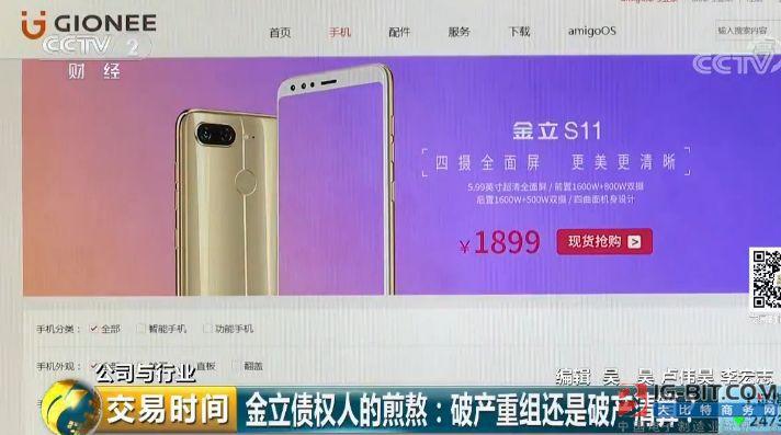 """一代手机巨头破产:年产8000万台的""""神话""""说凉就凉"""