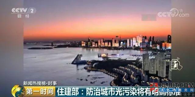 城市照明光污染严重 该如何科学用光?