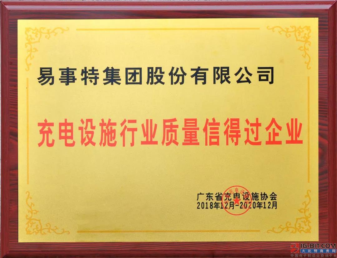 """易事特集团喜获""""充电设施行业质量信得过制造商""""荣誉。"""