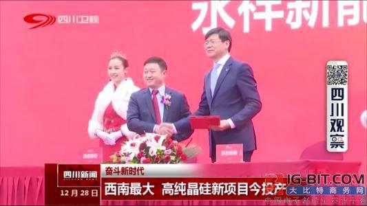 光伏巨头联手!通威股份与保利协鑫签署全面战略合作协议