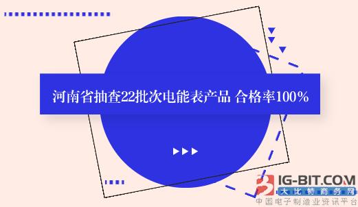 河南省抽查22批次电能表产品 合格率100%