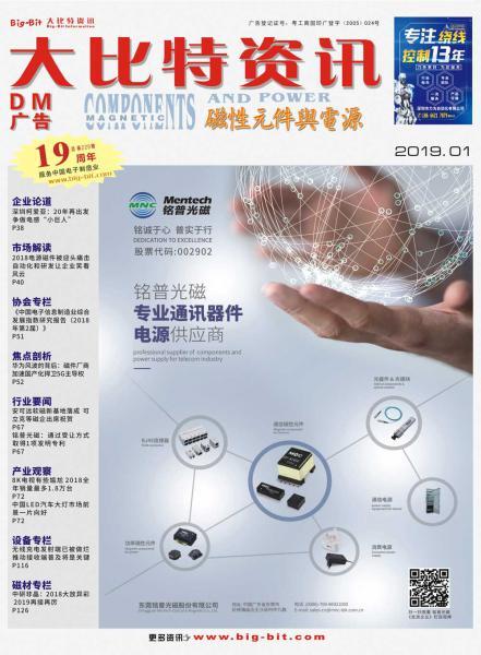 《磁性元件与电源》2019年01月刊