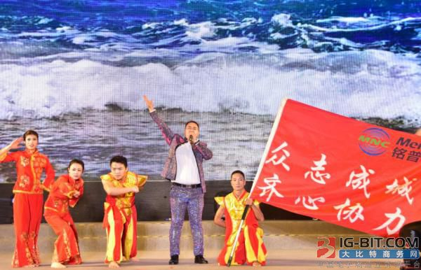 2019铭普光磁年度评优暨迎春晚会
