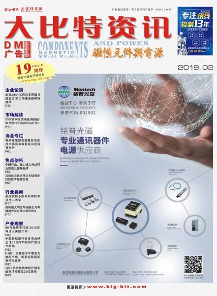 《磁性元件与电源》2019年02月刊