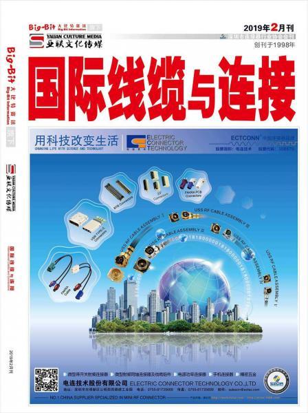 《国际线缆与连接》2019年02月刊
