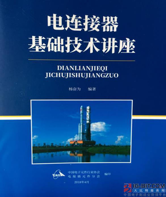 2019深圳市连接器行业协会会员代表大会回顾