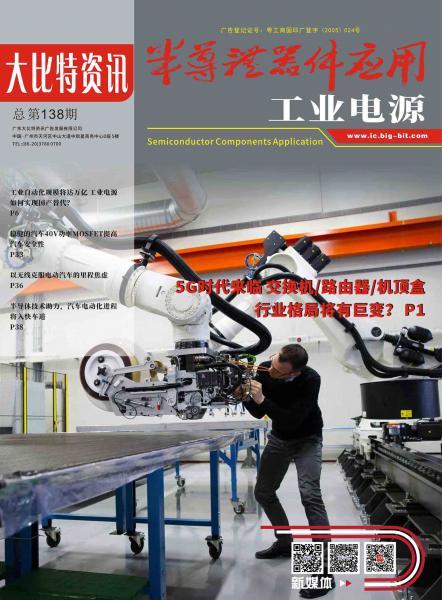 《半导体器件应用》2019年02月刊