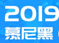 参与2019 慕尼黑电子展直播,赢取万元大奖!