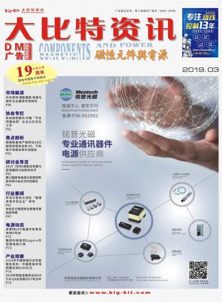 《磁性元件与电源》2019年03月刊
