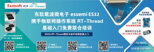 【上海东软载波微电子essemi ES32+RT-Thread】联合举办培训