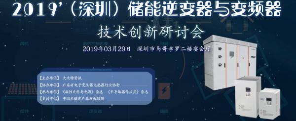 储能研讨会本周五在深圳召开   一起看看储能逆变器、变频器技术方向