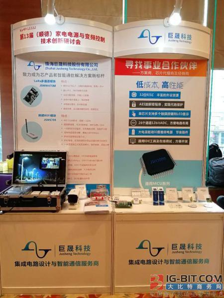 巨晟MCU在小家电市场的契机暨JSH3000新品发布