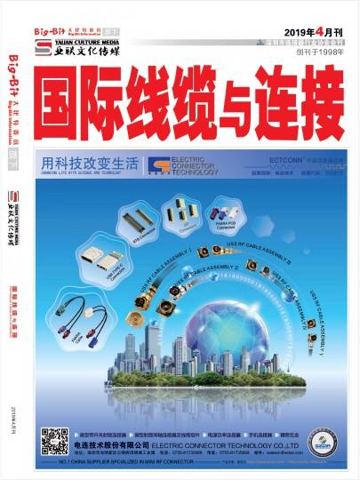 《国际线缆与连接》2019年04月刊