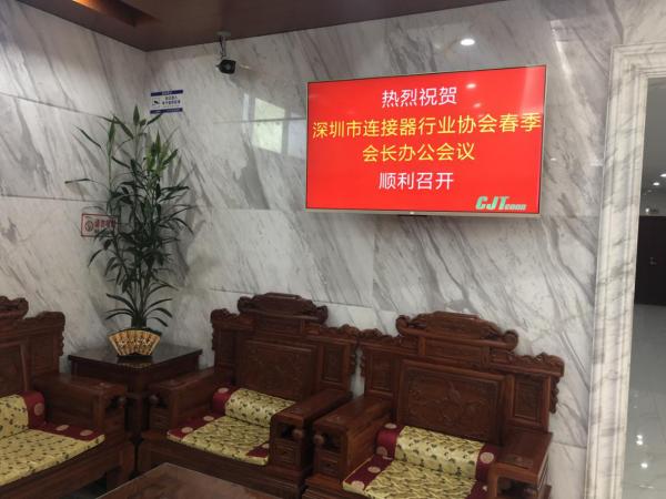 深圳市连接器行业协会2019年春季会长办公会议在长江连接器召开