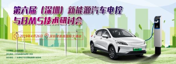 北京交通大学教授莅临会议,共探新能源汽车BMS难题