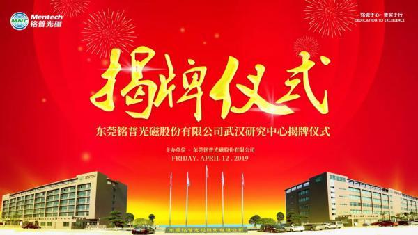 铭普武汉研究中心今日揭牌   以研发创新推动企业成长