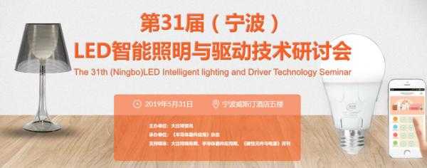 第31届(宁波)LED照明驱动暨智能照明术研讨会